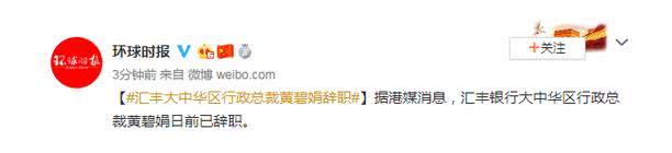 汇丰控股一周内两位高层离任 大中华区行政总裁黄碧娟离职