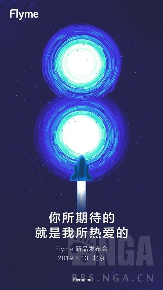 魅族Flyme 8将于8月13日发布?大胆重回拟物化设计