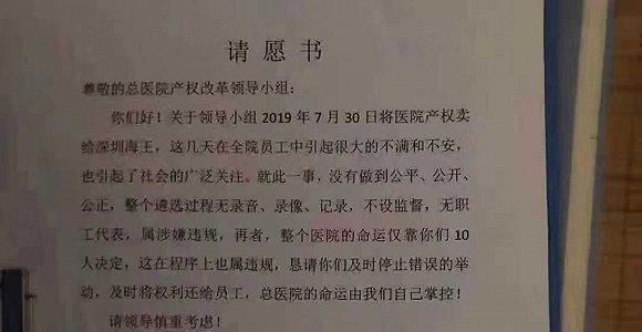 江汉油田总医院改制风波:职工请愿解散产权改革小组