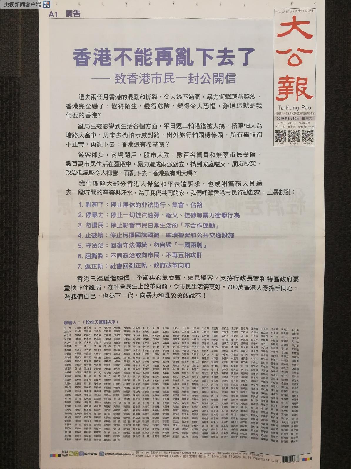 香港多家媒体刊发公开信:香港不能再乱下去了