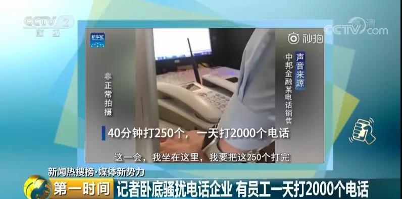 记者卧底骚扰电话源头企业 一人一天骚扰2000人|中国移动