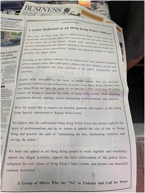 香港多家媒体刊发公开信:香港不能再乱下去了|暴力|香港警察