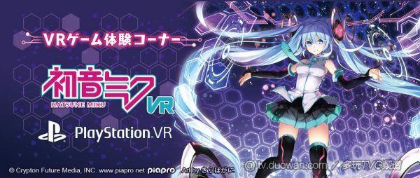 Crypton宣布《初音未来VR》即将登陆PSVR平台