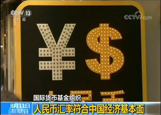 国际货币基金组织:人民币汇率符合中国经济基本面