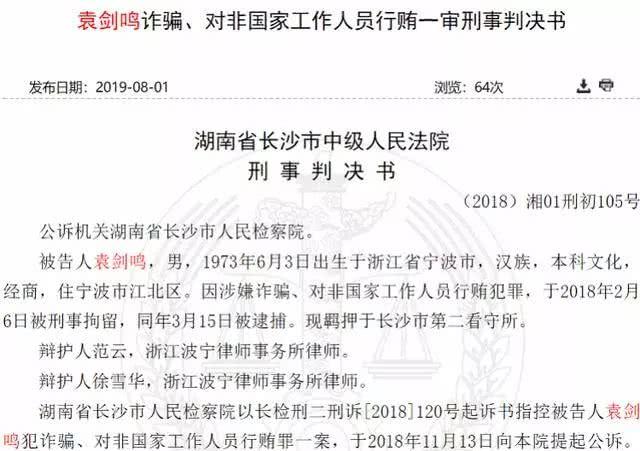 泸州老窖1.5亿存款失踪之谜揭晓 主犯被判刑17年