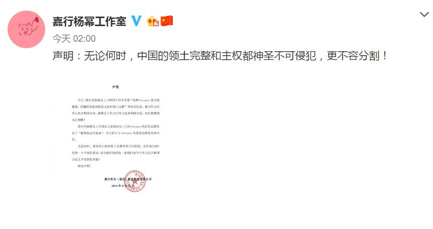 杨幂工作室:范思哲服装涉嫌损害国家主权 已停止合作