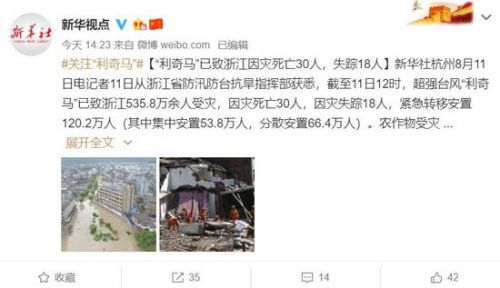 """台风""""利奇马""""肆虐 多家上市公司回应影响"""