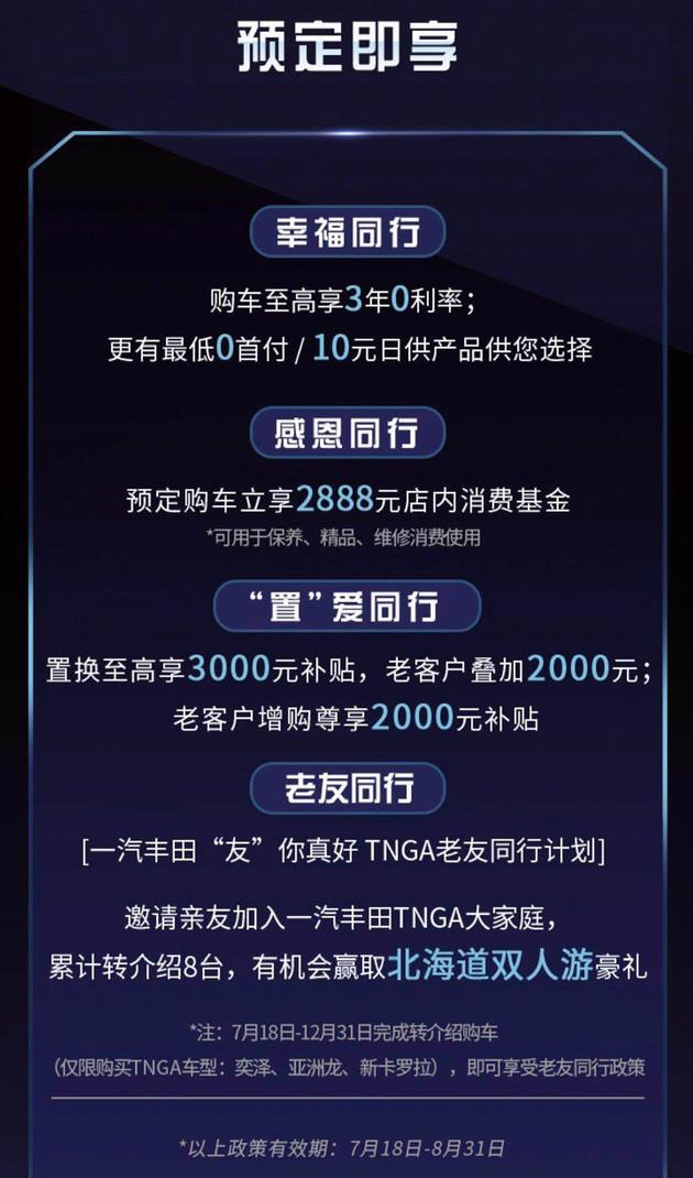 全新一代卡罗拉正式上市 售11.98-15.98万元