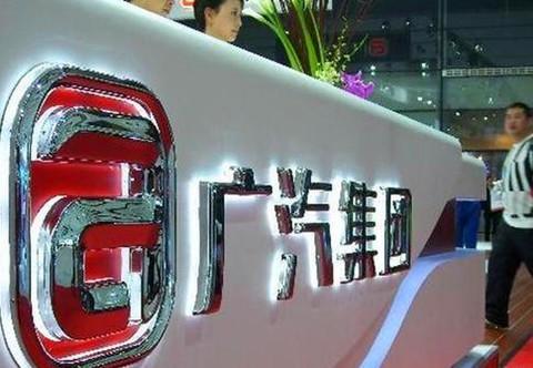 【大行报告】天风证券:维持广汽集团(02238-HK)买入评级