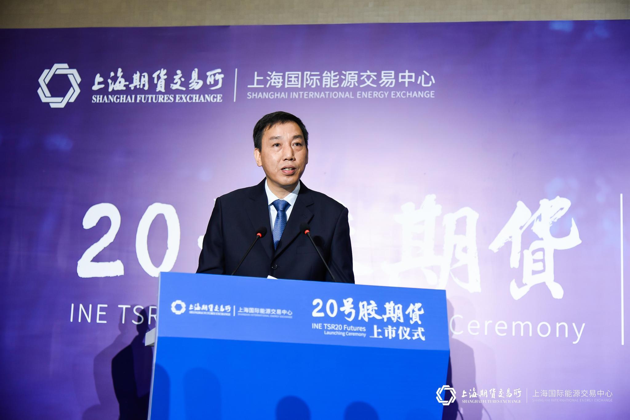 陈鸣波:20号胶期货上市将助力上海建设全球大宗商品定价中心