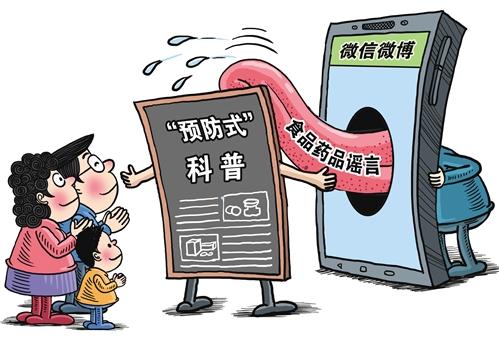 """经济日报:别让食品安全谣言毁了""""整锅汤"""""""