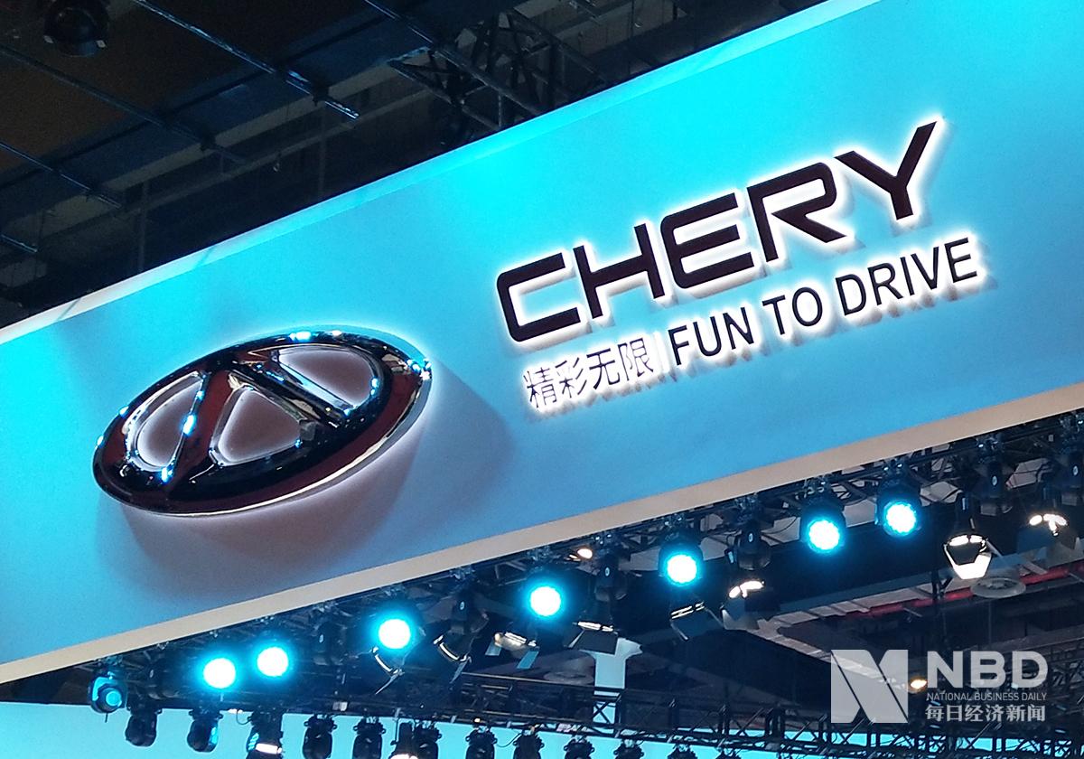 奇瑞名下38辆汽车将被拍卖 起拍价18万元