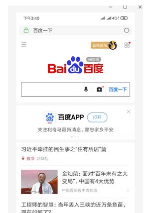 """百度借台风""""利奇马""""推广App,网友认为违背伦理"""