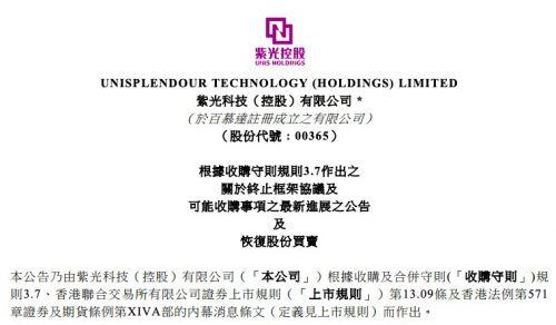 紫光控股:清华控股、紫光集团等协议终止 明复牌