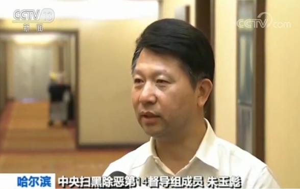 黑龙江黑恶势力铲除:局长对抗执法 盘踞垄断多个行业