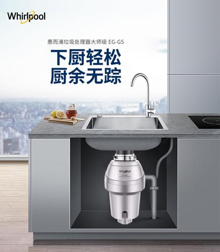 惠而浦垃圾处理器,不可不知的厨房神器
