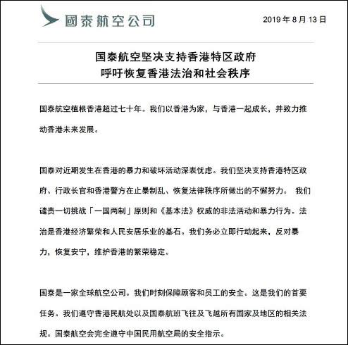 国泰航空再发声明:会完全遵守中国民航局安全指示