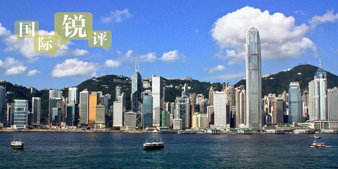 国际锐评:绝不容许外部黑手在香港胡作非为|黑手
