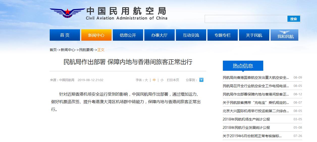 国泰航空大跌深圳机场涨停 网友:no zuo no die|国泰航空|涨停