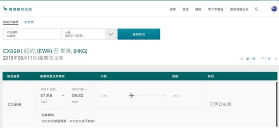 "<b>国泰航班空载""试探"" 疑被禁入中国领空备降日本|国泰航空</b>"