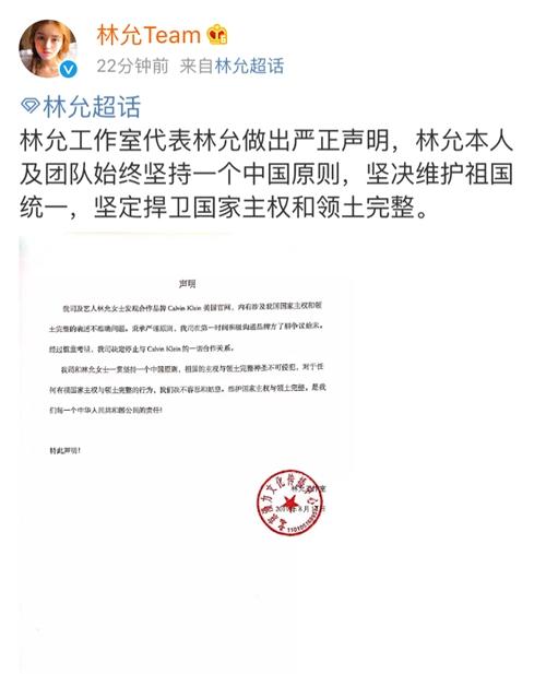 """""""一个中国""""又一课 林允宣布与CK解约"""