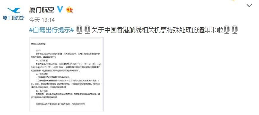 厦航:香港航线相关机票可免费退改