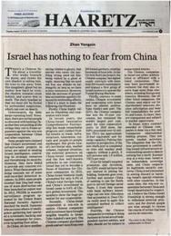 驻以色列大使詹永新在以《国土报》发表署名文章《疑心生暗鬼》