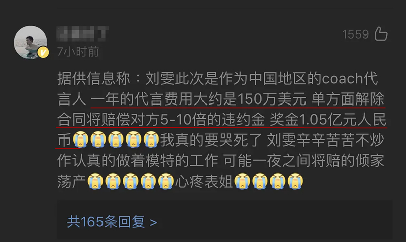 刘雯解约蔻驰要赔1.6亿?专家:该违约金合理性存疑
