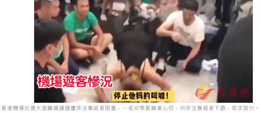 女旅客向示威者下跪。(图源:文汇报)
