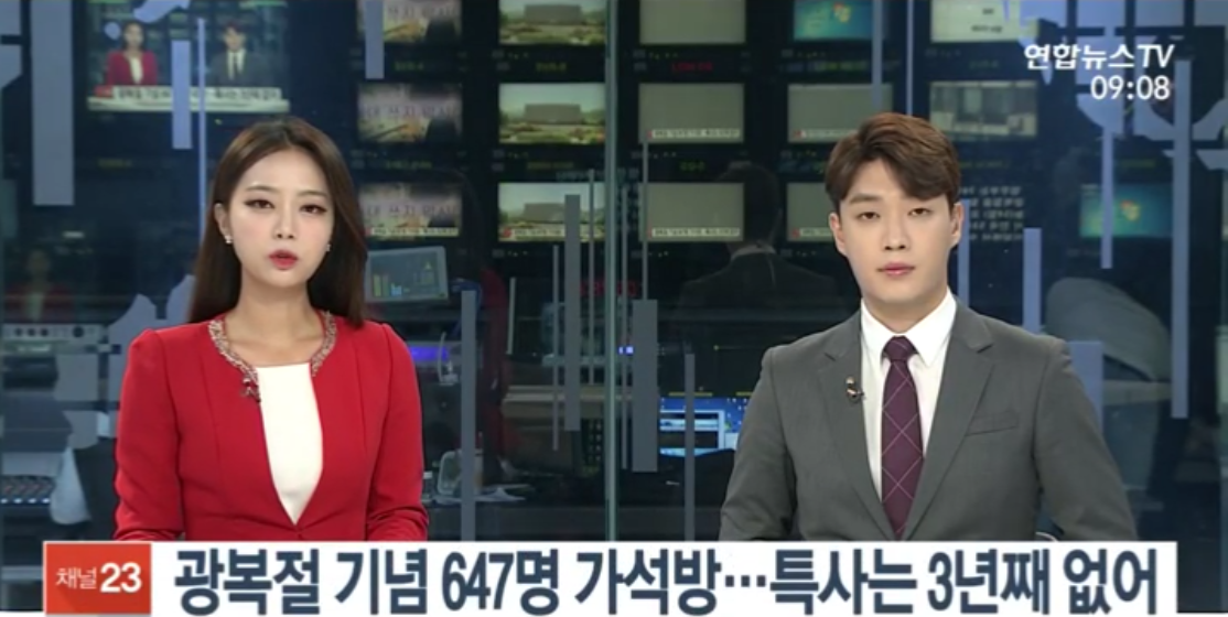 <b>韩国纪念光复节假释647人 朴槿惠又没戏|朴槿惠|文在寅</b>