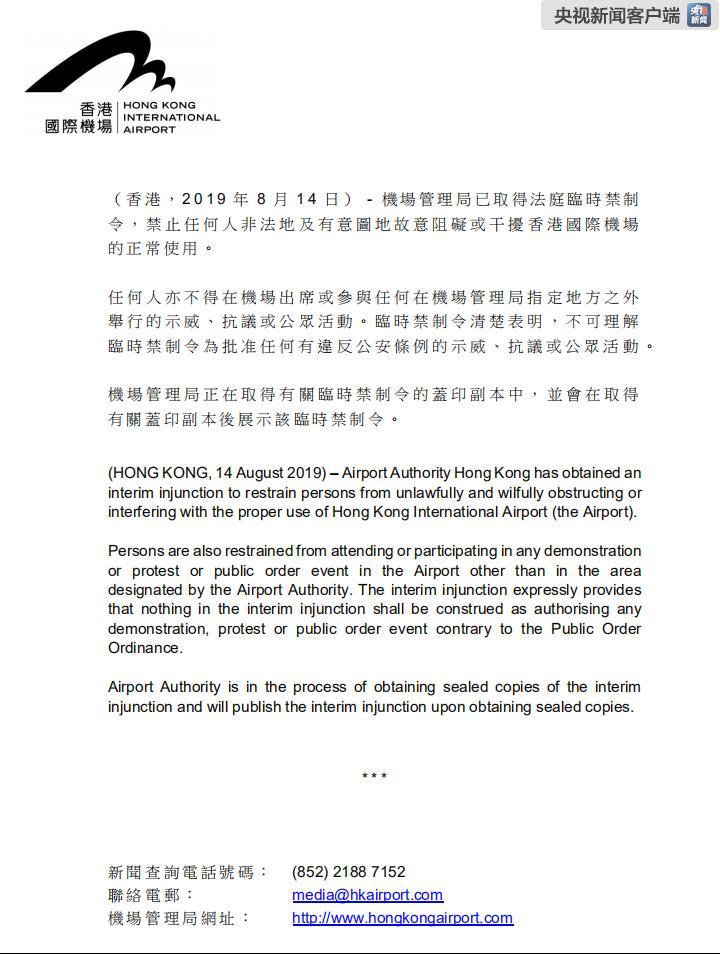 香港机管局:禁止非法、故意干扰干扰机场使用_我要网赚