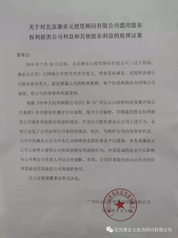 中国伟哥高毛利引广药与康业元纷争 身世之谜待解