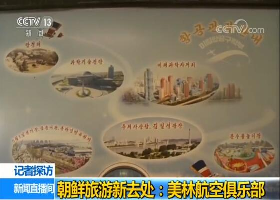 200美元俯瞰平壤!这个奢侈的朝鲜旅游项目火了