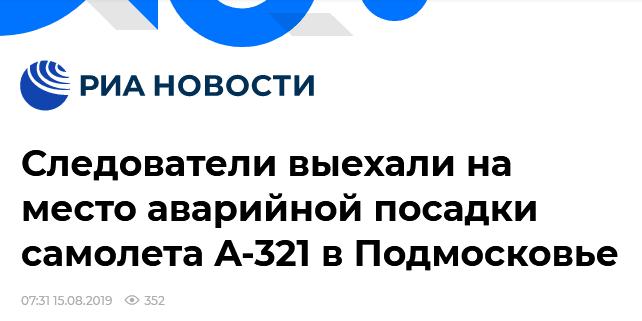 俄客机因引擎多次遭撞击 在莫斯科郊外紧急迫降