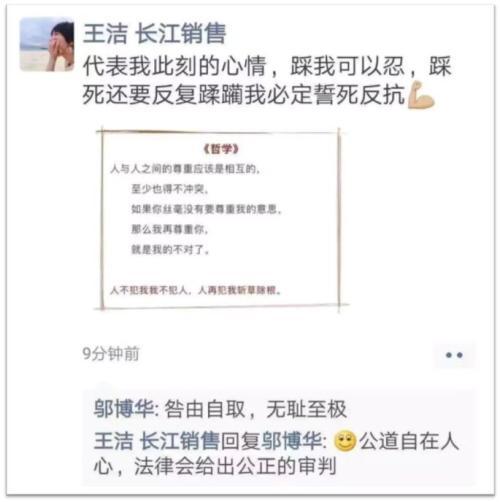 <b>长江证券女销售手撕总裁刘元瑞:行贿拜票、出入会所</b>