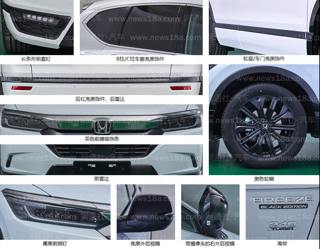 CR-V姊妹车/或年底上市 曝广汽本田BREEZE申报图