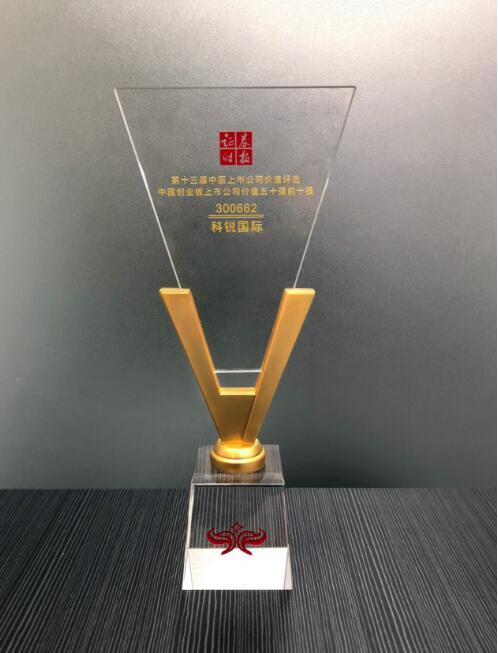 """科锐国际荣膺""""中国创业板上市公司价值50强""""等两项殊荣"""