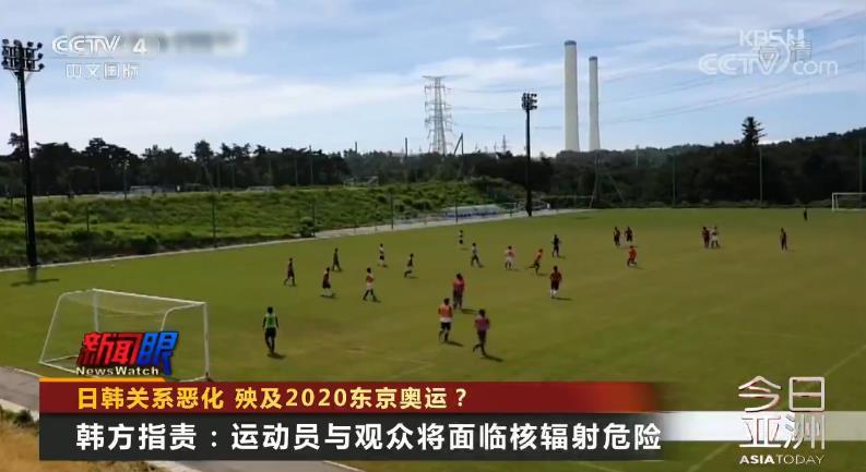 日韩关系恶化 殃及2020年东京奥运会?