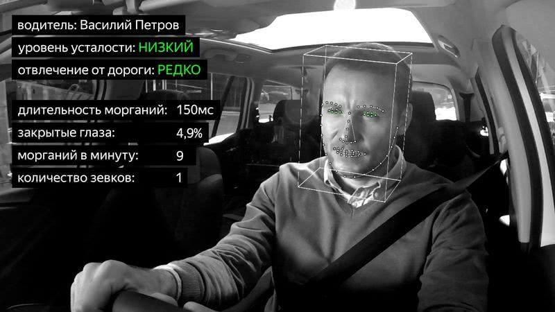 俄罗斯最大出租车公司Yandex推人脸识别技术 强制疲劳司机休息