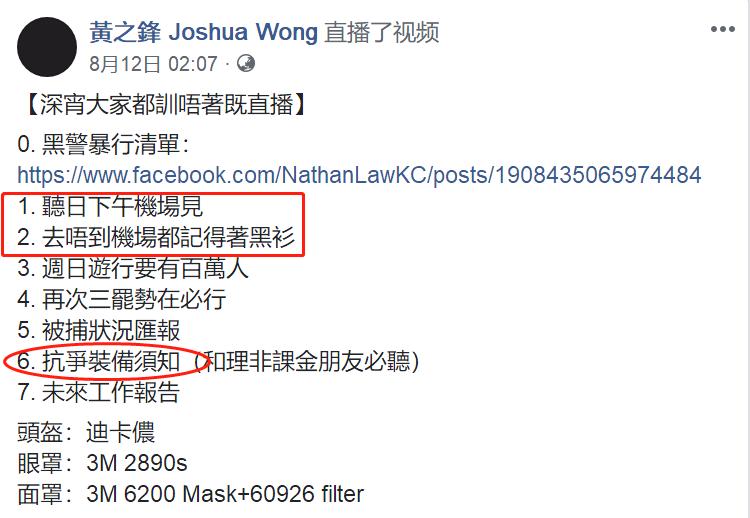 罪证确凿 煽动暴徒瘫痪香港机场的幕后黑手是他|黑手