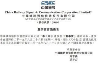 中国通号8月26日举行董事会 审议发布上半年业绩