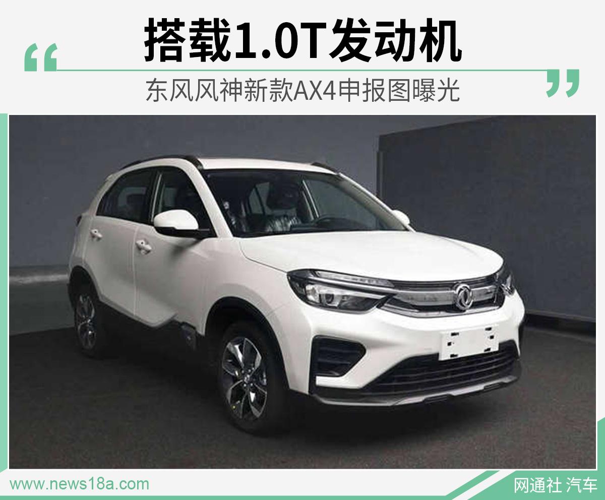 东风风神新款AX4申报图曝光 搭载1.0T发动机