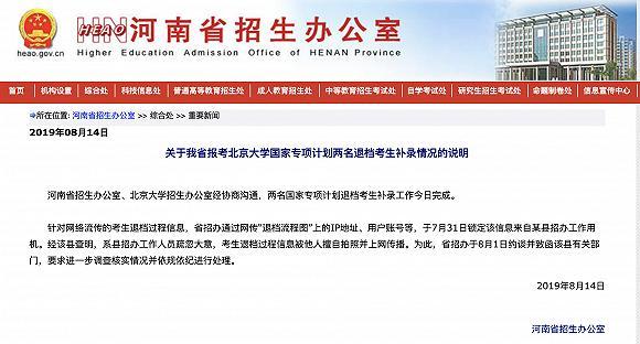 """河南省招办回应网传""""北大退档流程图"""":被人擅自拍照上网"""