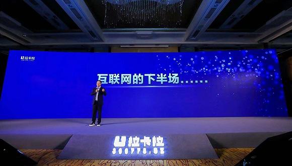 <b>拉卡拉上市首份成绩单 董事长孙陶然:看好产业互联网</b>