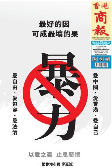 李嘉诚在《香港商报》的声明