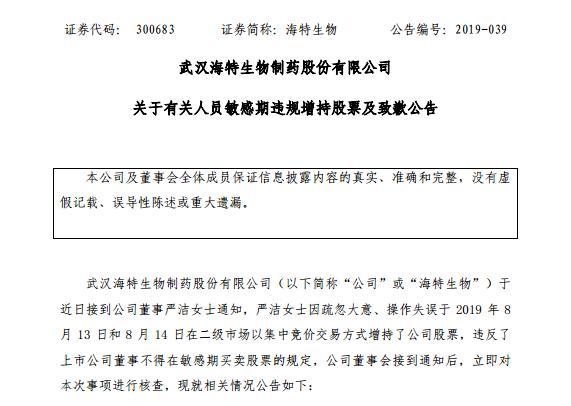 """海特生物董事严洁增持承诺""""撞上""""半年报窗口期 15.9万股买入违规"""
