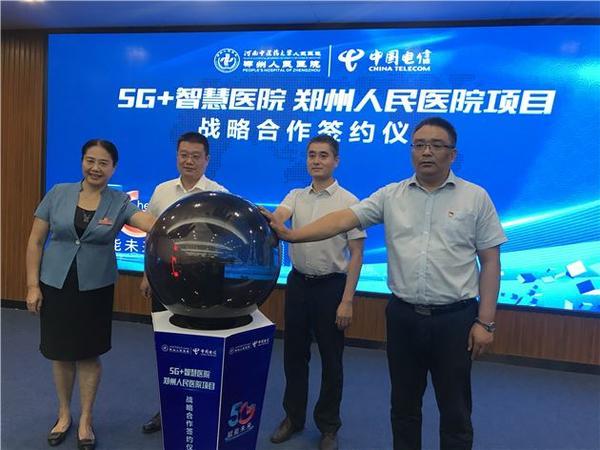 中国电信郑州分公司携手郑州人民医院开创行业新篇章
