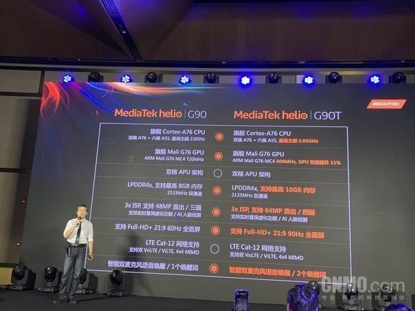 联发科G90T支持6400万像素摄像头