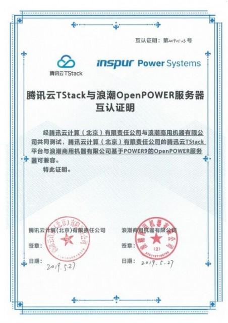 浪潮商用机器与腾讯云TStack完成互认证 共同拓展Power云生态
