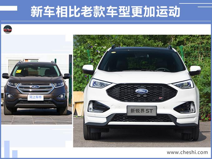 福特国产性能SUV 锐界ST/ST-Line上市26.98万起